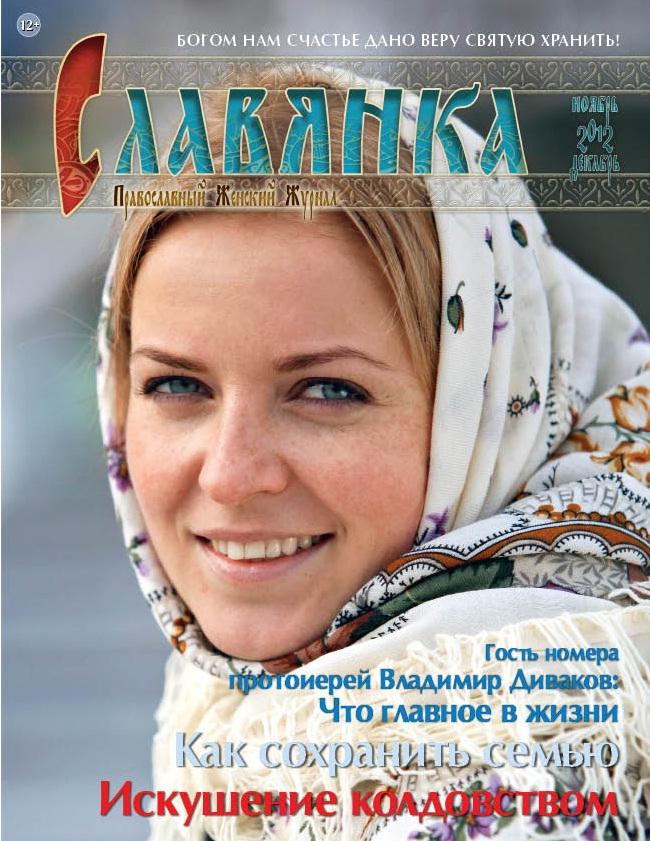 Новый номер журнала славянка №6