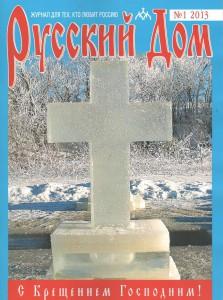 русский дом, журнал русский дом, православный журнал