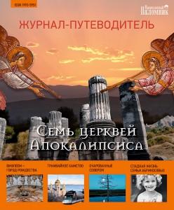 православный паломник, православный журнал, православный путешствия