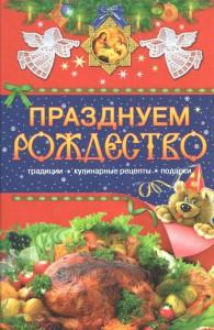 празднуем рождество, рецепты, православная кухня