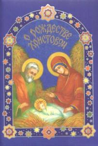 книга для детей о рождестве