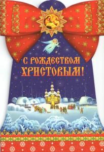 подарочный буклет, с рождеством христовым