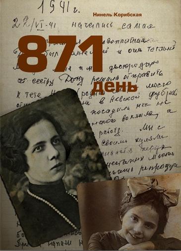 Блокада Ленинграда, 871 день, Нинель Корибская, ИД Достоинство