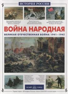 Война народная, Книга со скидкой, Книга к празднику, 23 февраля