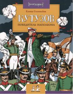 Кутузов - победитель Наполеона, Настя и Никита