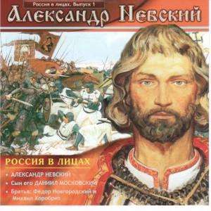 Александр Невский, Анищенков, Народное радио