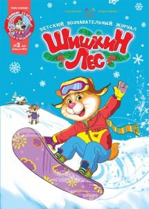 Шишкин лес, Журнал для детей, Детский журнал