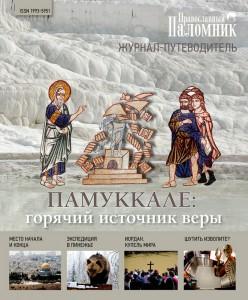 Православный паломник, Православные путешествия, Паломничество, Паломнический центр