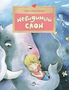 Детские книги, Настя и Никита