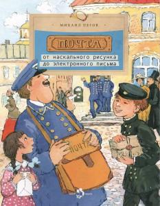 Почта, Настя и Никита, Детские книги