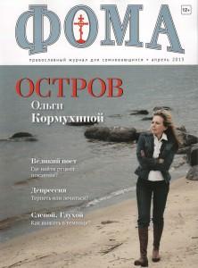 "Журнал Фома апрель, Фома, Православный журнал ""Фома"""