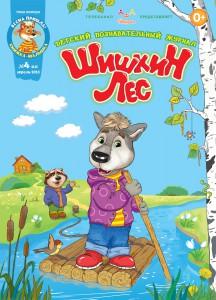 Шишкин лес, Детский журнал, Журнал для детей, Радость моя, Мироздание