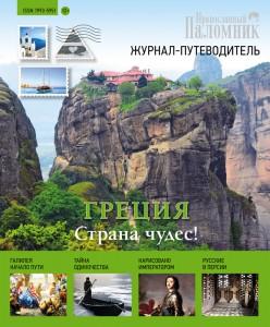 Православный паломник, Журнал Православный паломник, Паломничество, Путешествия