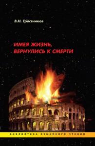 Тростников, книга Тростникова