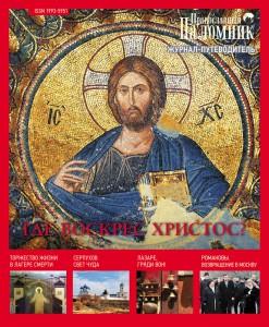 Православный паломник, Православный паломник журнал