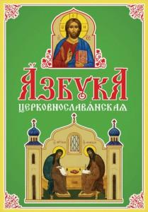 Азбука церковнославянская, Учебно-методический комплект, Горячева