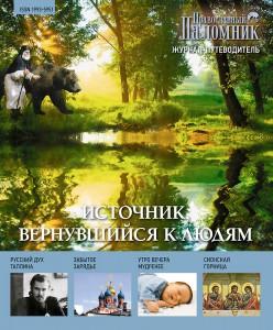 Православный паломник, Паломник, Журнал Православный паломник
