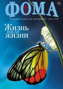 Журнал Фома, Фома август, Православный журнал Фома