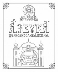 Азбука церковнославянская, Методичка по церковнославянской азбуке