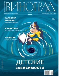 Журнал Виноград, Журнал для родителей