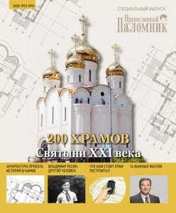 Православный паломник. Паломничество, Православный путешествия
