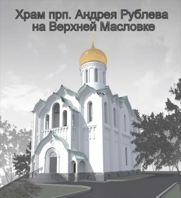 Сайт храма Андрея ева на Масловке