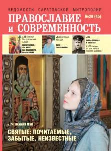 Православие и современность, Журнал Саратовской митрополии