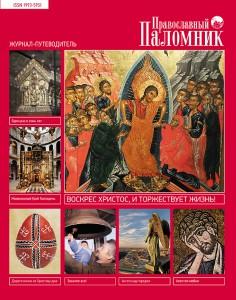 Православный паломник, Православные путешествия