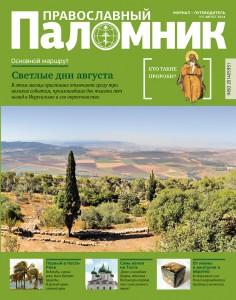 Православный паломник, Журнал Православный паломник, Путешествия