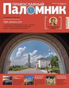 Журнал Православный паломник