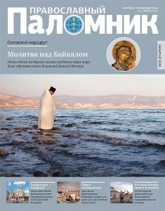 Православный паломник, Журнал Православный паломник