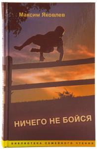 Ничего не бойся, Максим Яковлев
