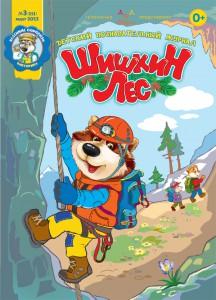 Шишкин лес, Журнал Шишкин лес, Детский журнал