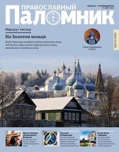 Православный паломник, Путешествия