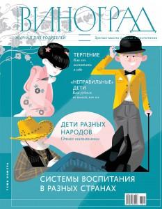 Журнал Виноград, Виноград, Журнал для родителей