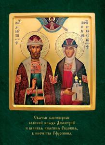 Димитрий и Евдокия, Дмитрий Донской, Евфросиния Московская