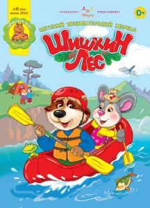 Шишкин лес, Журнал Шишкин лес