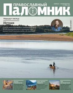 Православный паломник, Журнал паломник