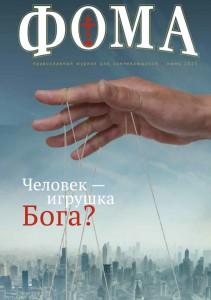 Журнал Фома, Фома июнь