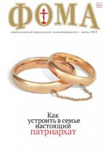 Журнал Фома