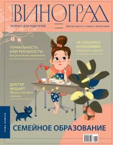 Журнал Виноград