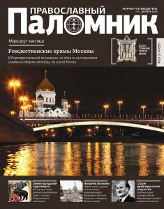 Православный паломник