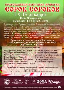 Выставка Сорок Сороков